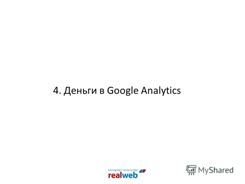 4. Деньги в Google Analytics