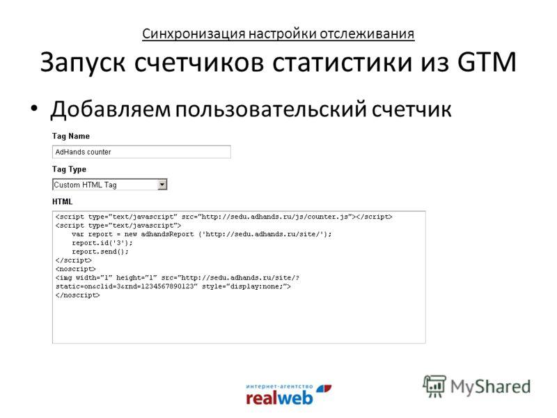 Добавляем пользовательский счетчик Синхронизация настройки отслеживания Запуск счетчиков статистики из GTM