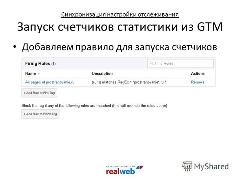 Добавляем правило для запуска счетчиков Синхронизация настройки отслеживания Запуск счетчиков статистики из GTM