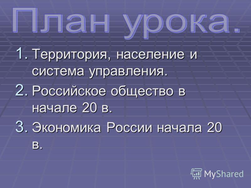 1. Территория, население и система управления. 2. Российское общество в начале 20 в. 3. Экономика России начала 20 в.