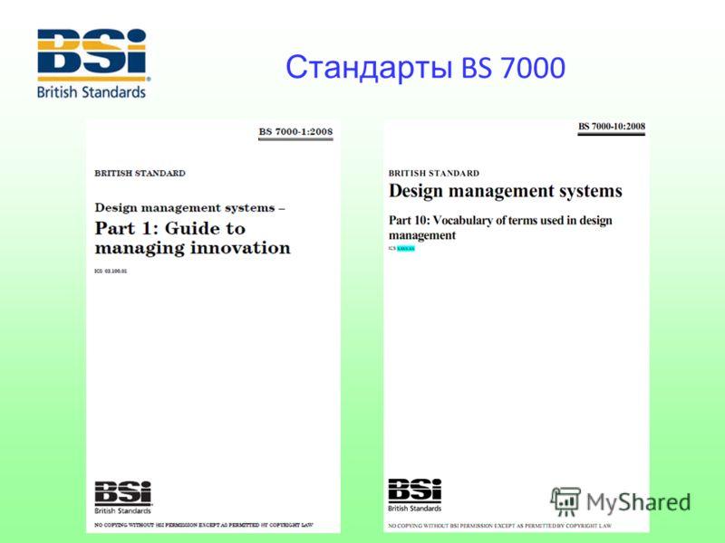 Стандарты BS 7000