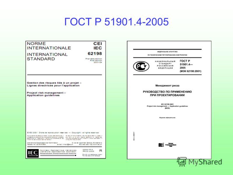 ГОСТ Р 51901.4-2005