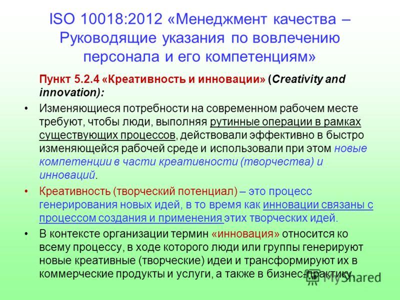ISO 10018:2012 «Менеджмент качества – Руководящие указания по вовлечению персонала и его компетенциям» Пункт 5.2.4 «Креативность и инновации» (Creativity and innovation): Изменяющиеся потребности на современном рабочем месте требуют, чтобы люди, выпо