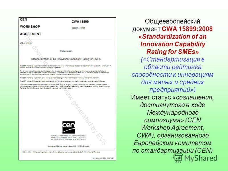 Общеевропейский документ CWA 15899:2008 «Standardization of an Innovation Capability Rating for SMEs» («Стандартизация в области рейтинга способности к инновациям для малых и средних предприятий») Имеет статус «соглашения, достигнутого в ходе Междуна