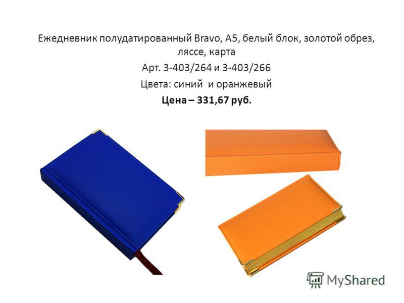 Ежедневник полудатированный Bravo, А5, белый блок, золотой обрез, ляссе, карта Арт. 3-403/264 и 3-403/266 Цвета: синий и оранжевый Цена – 331,67 руб.
