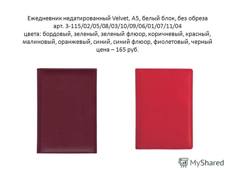 Ежедневник недатированный Velvet, А5, белый блок, без обреза арт. 3-115/02/05/08/03/10/09/06/01/07/11/04 цвета: бордовый, зеленый, зеленый флюор, коричневый, красный, малиновый, оранжевый, синий, синий флюор, фиолетовый, черный цена – 165 руб.