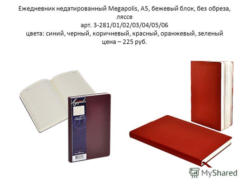 Ежедневник недатированный Megapolis, А5, бежевый блок, без обреза, ляссе арт. 3-281/01/02/03/04/05/06 цвета: синий, черный, коричневый, красный, оранжевый, зеленый цена – 225 руб.