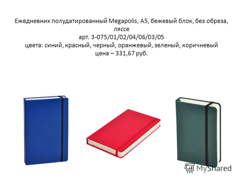 Ежедневник полудатированный Megapolis, А5, бежевый блок, без обреза, ляссе арт. 3-075/01/02/04/06/03/05 цвета: синий, красный, черный, оранжевый, зеленый, коричневый цена – 331,67 руб.
