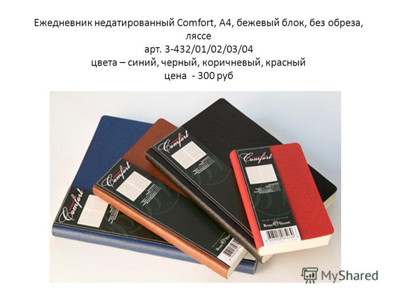 Ежедневник недатированный Comfort, А4, бежевый блок, без обреза, ляссе арт. 3-432/01/02/03/04 цвета – синий, черный, коричневый, красный цена - 300 руб