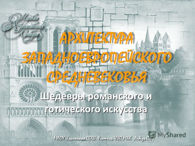 Художественная Культура Европейского Средневековья Презентация