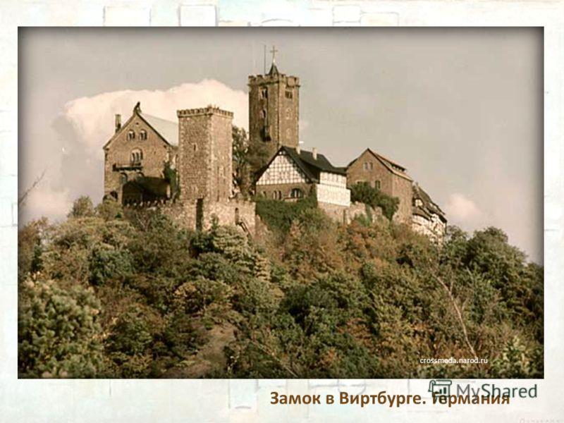Замок в Виртбурге. Германия crossmoda.narod.ru