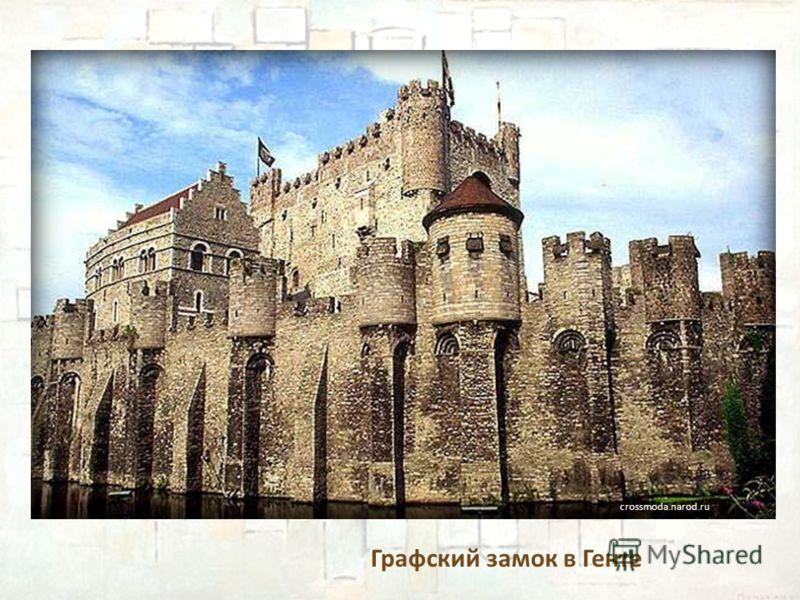 Графский замок в Генте crossmoda.narod.ru