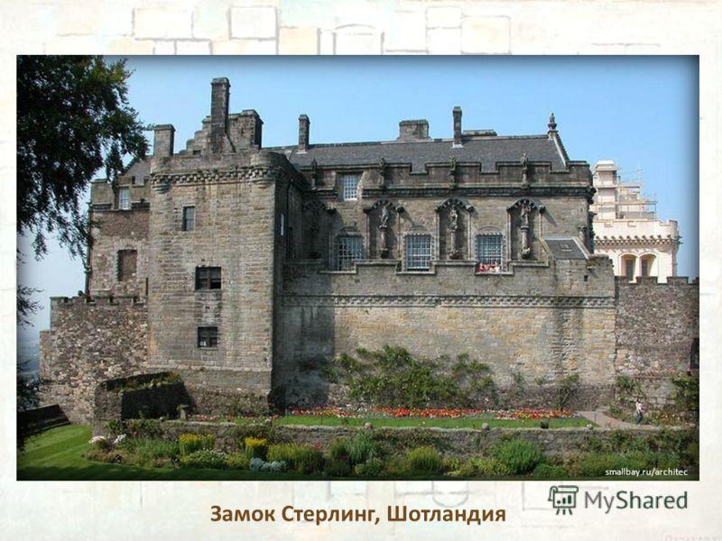 Замок Стерлинг, Шотландия smallbay.ru/architec