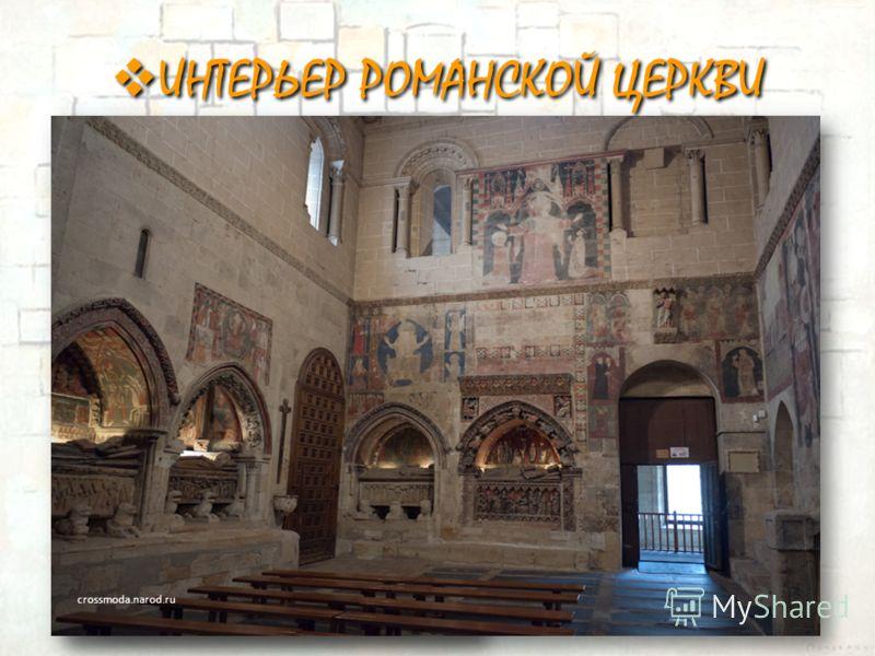 ИНТЕРЬЕР РОМАНСКОЙ ЦЕРКВИ Внутри храмы украшались фресками, снаружи рельефами, часто раскрашенными. crossmoda.narod.ru
