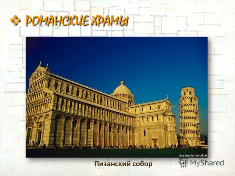 Пизанский собор crossmoda.narod.ru РОМАНСКИЕ ХРАМЫ