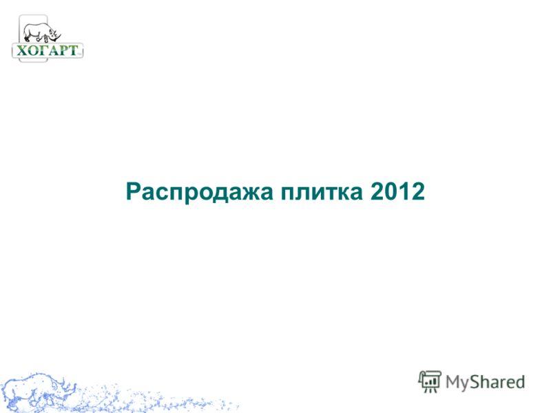 Распродажа плитка 2012