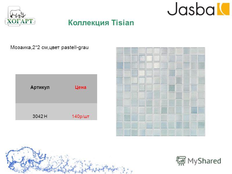 Мозаика,2*2 см,цвет pastell-grau Коллекция Tisian Де АртикулЦена 3042 H140р/шт