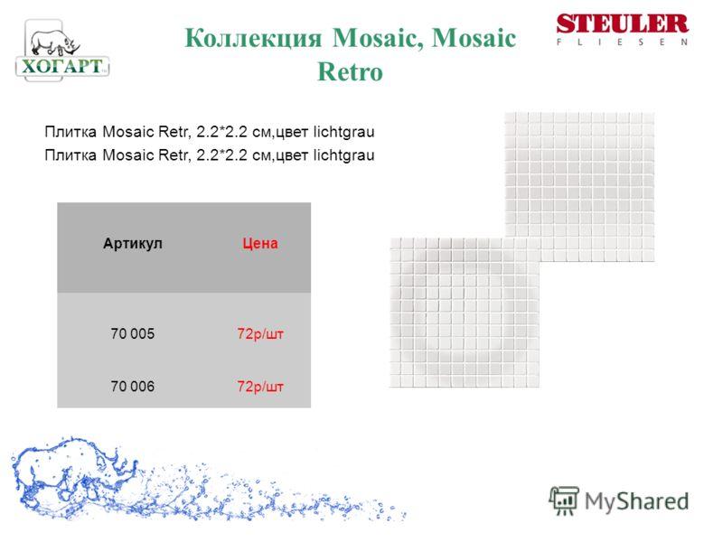 Плитка Mosaic Retr, 2.2*2.2 см,цвет lichtgrau Коллекция Mosaic, Mosaic Retro АртикулЦена 70 00572р/шт 70 00672р/шт