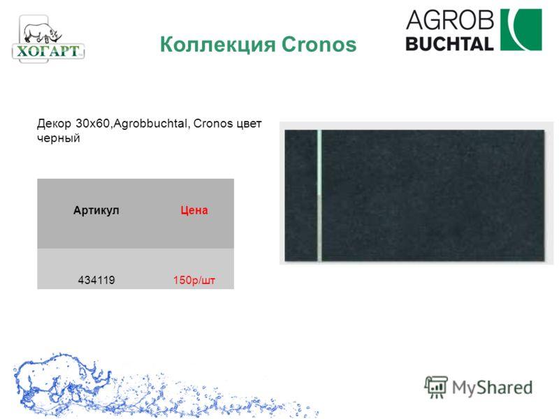 Декор 30х60,Agrobbuchtal, Cronos цвет черный Коллекция Cronos АртикулЦена 434119150р/шт