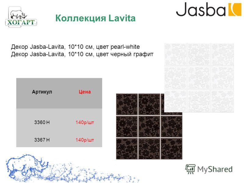 АртикулЦена 3360 H140р/шт 3367 H140р/шт Декор Jasba-Lavita, 10*10 см, цвет pearl-white Декор Jasba-Lavita, 10*10 см, цвет черный графит