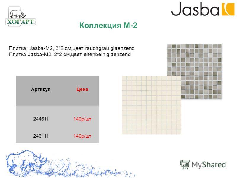 Плитка, Jasba-M2, 2*2 см,цвет rauchgrau glaenzend Плитка Jasba-M2, 2*2 см,цвет elfenbein glaenzend Коллекция M-2 АртикулЦена 2446 H140р/шт 2461 H140р/шт
