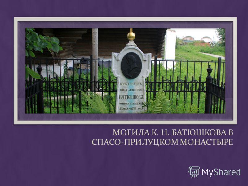 МОГИЛА К. Н. БАТЮШКОВА В СПАСО-ПРИЛУЦКОМ МОНАСТЫРЕ