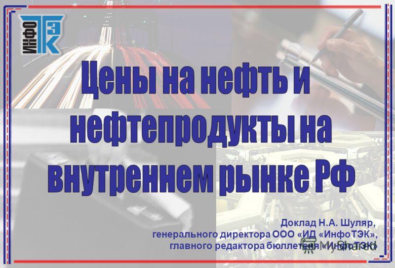 Доклад Н.А. Шуляр, генерального директора ООО «ИД «ИнфоТЭК», главного редактора бюллетеня «ИнфоТЭК»