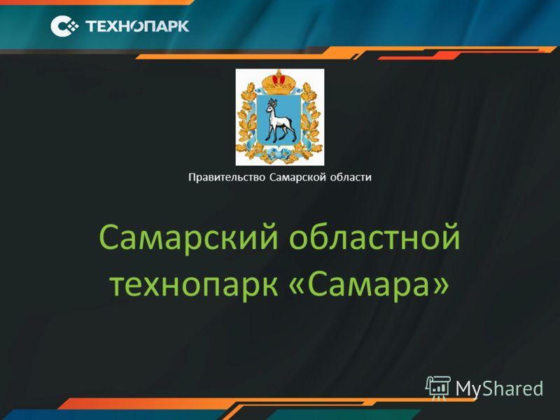 Правительство Самарской области Самарский областной технопарк «Самара»