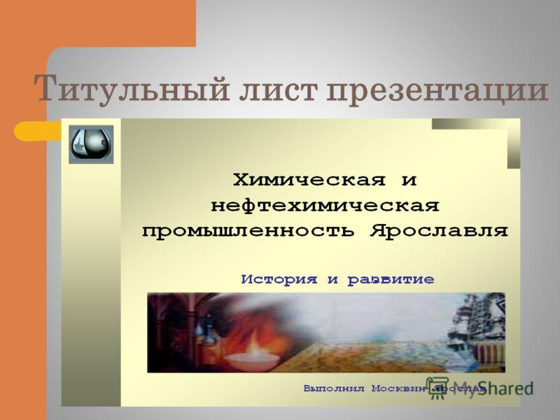 Титульный лист презентации