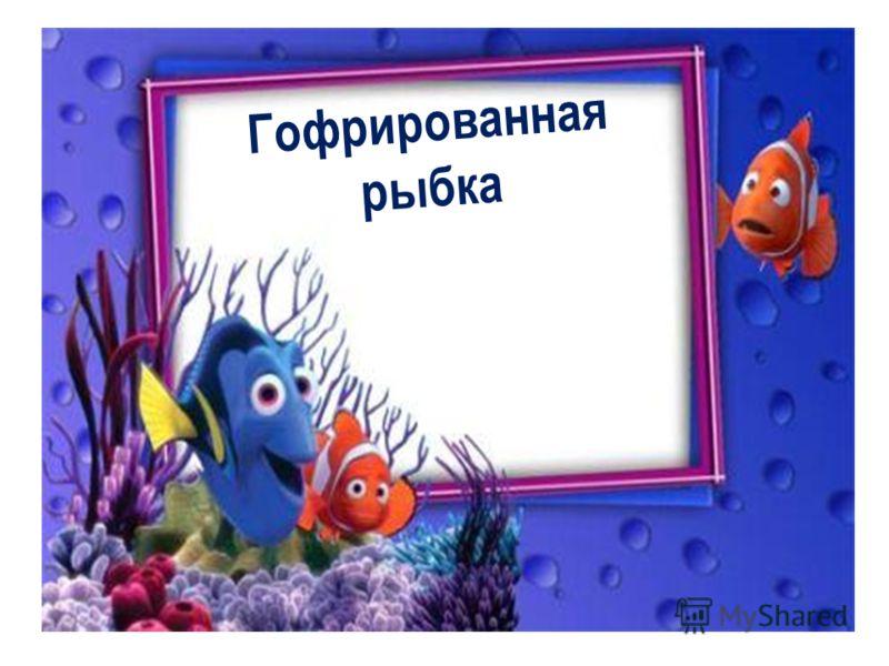 Гофрированная рыбка