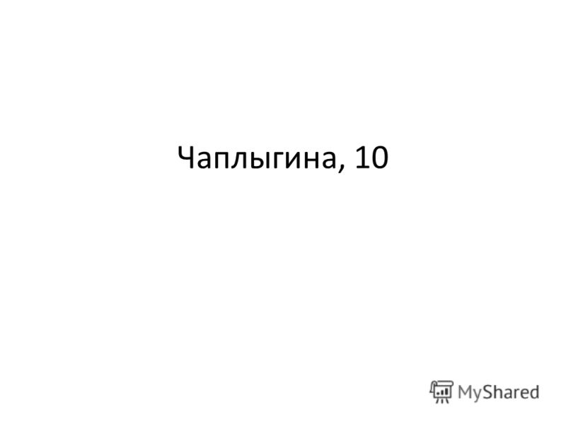 Чаплыгина, 10