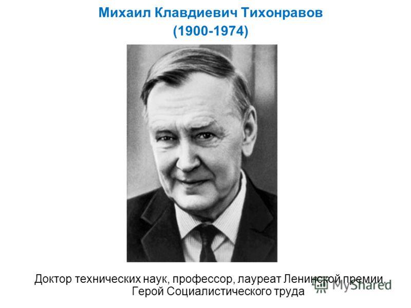 Михаил Клавдиевич Тихонравов (1900-1974) Доктор технических наук, профессор, лауреат Ленинской премии, Герой Социалистического труда