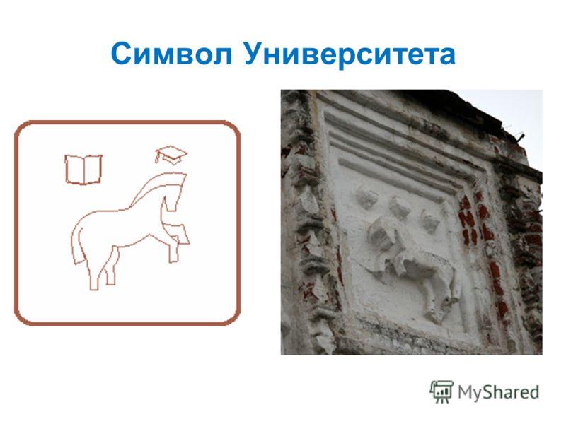 Символ Университета