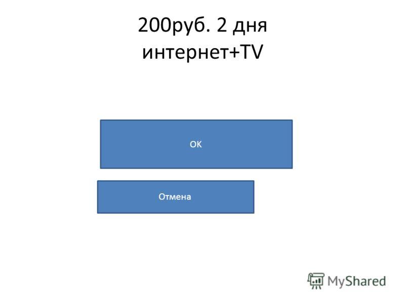 200руб. 2 дня интернет+TV OK Отмена