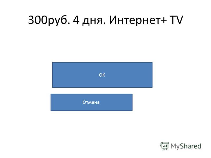 300руб. 4 дня. Интернет+ TV OK Отмена