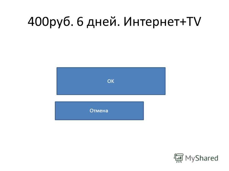 400руб. 6 дней. Интернет+TV OK Отмена
