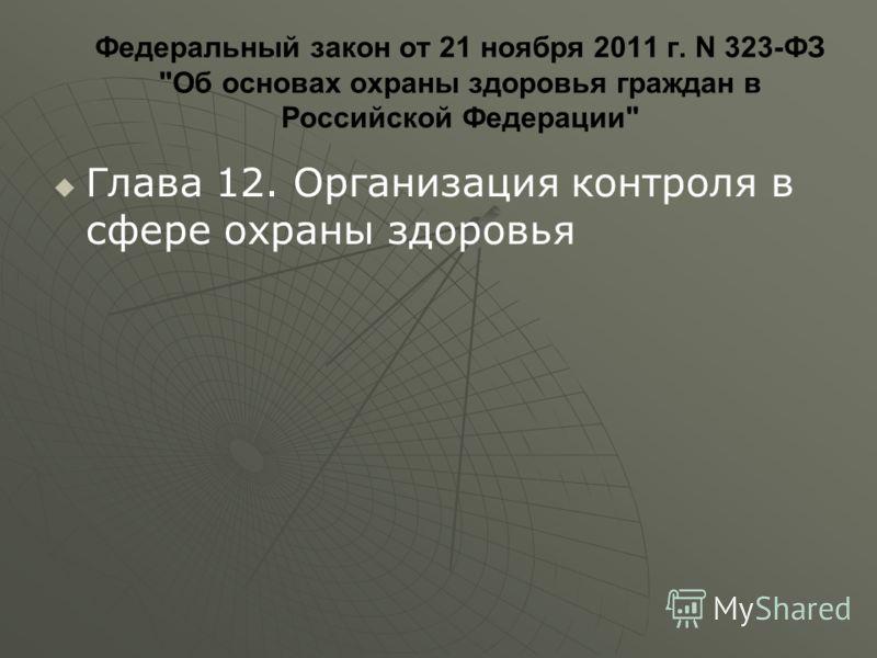 Федеральный закон от 21 ноября 2011 г. N 323-ФЗ Об основах охраны здоровья граждан в Российской Федерации Глава 12. Организация контроля в сфере охраны здоровья