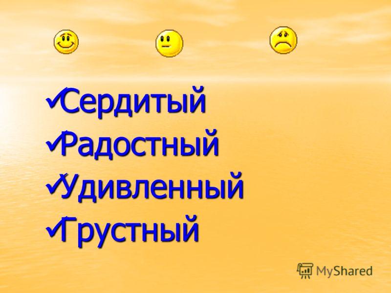 Сердитый Сердитый Радостный Радостный Удивленный Удивленный Грустный Грустный
