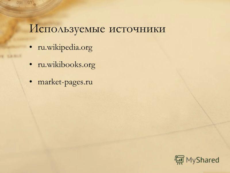 Используемые источники ru.wikipedia.org ru.wikibooks.org market-pages.ru