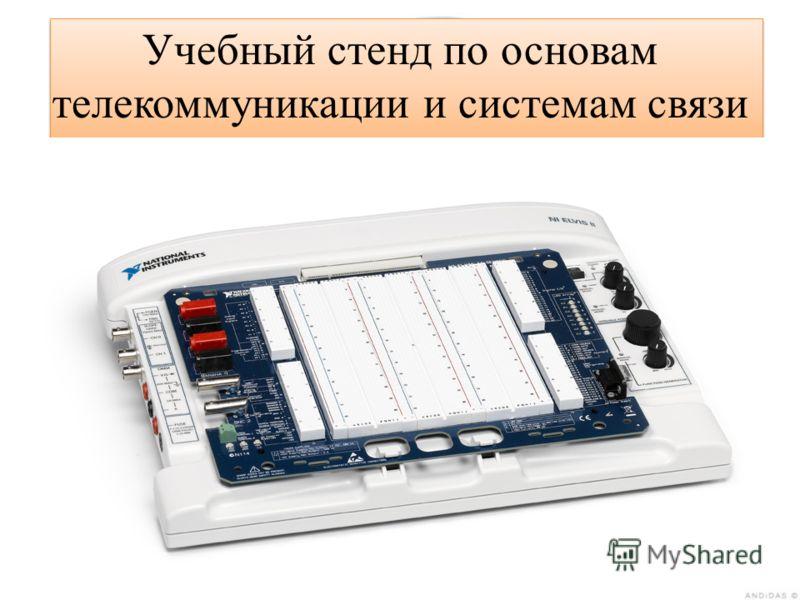 Учебный стенд по основам телекоммуникации и системам связи