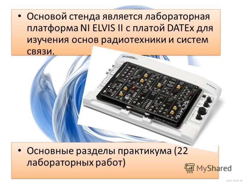 Основой стенда является лабораторная платформа NI ELVIS II с платой DATEx для изучения основ радиотехники и систем связи. Основные разделы практикума (22 лабораторных работ)