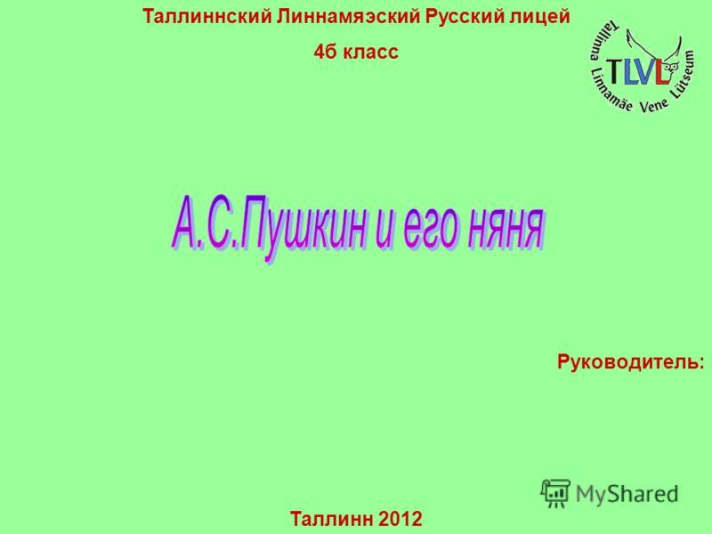 Таллиннский Линнамяэский Русский лицей 4б класс Руководитель: Таллинн 2012