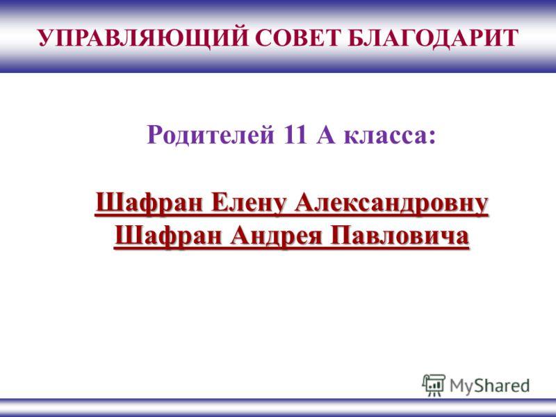 УПРАВЛЯЮЩИЙ СОВЕТ БЛАГОДАРИТ Родителей 11 А класса: Шафран Елену Александровну Шафран Андрея Павловича