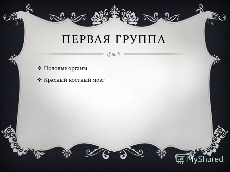 ПЕРВАЯ ГРУППА Половые органы Красный костный мозг