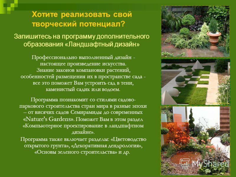 Хотите реализовать свой творческий потенциал? Профессионально выполненный дизайн - настоящее произведение искусства. Знание законов компановки растений, особенностей размещения их в пространстве сада - все это поможет Вам устроить сад в тени, каменис