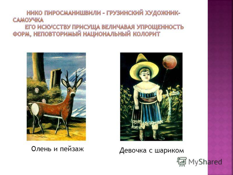 Олень и пейзаж Девочка с шариком