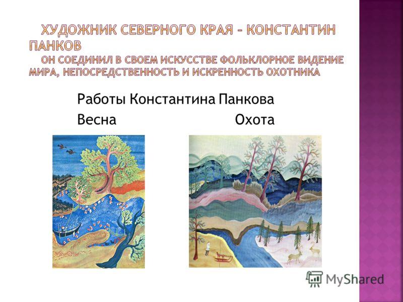 Работы Константина Панкова Весна Охота