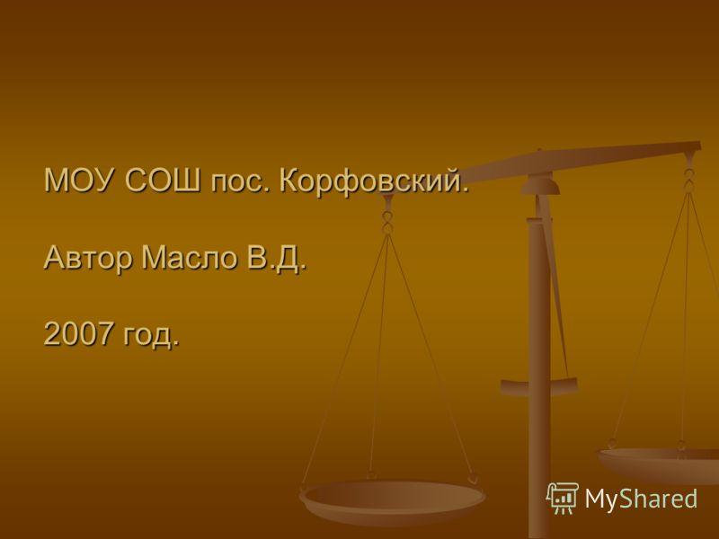 МОУ СОШ пос. Корфовский. Автор Масло В.Д. 2007 год.