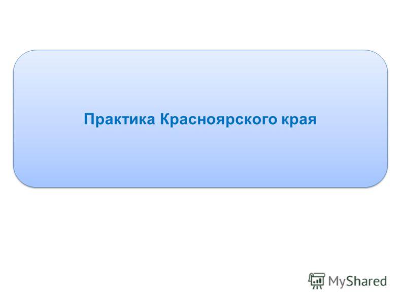 Практика Красноярского края