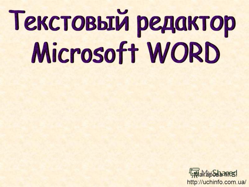 Макарова М.Е. http://uchinfo.com.ua/
